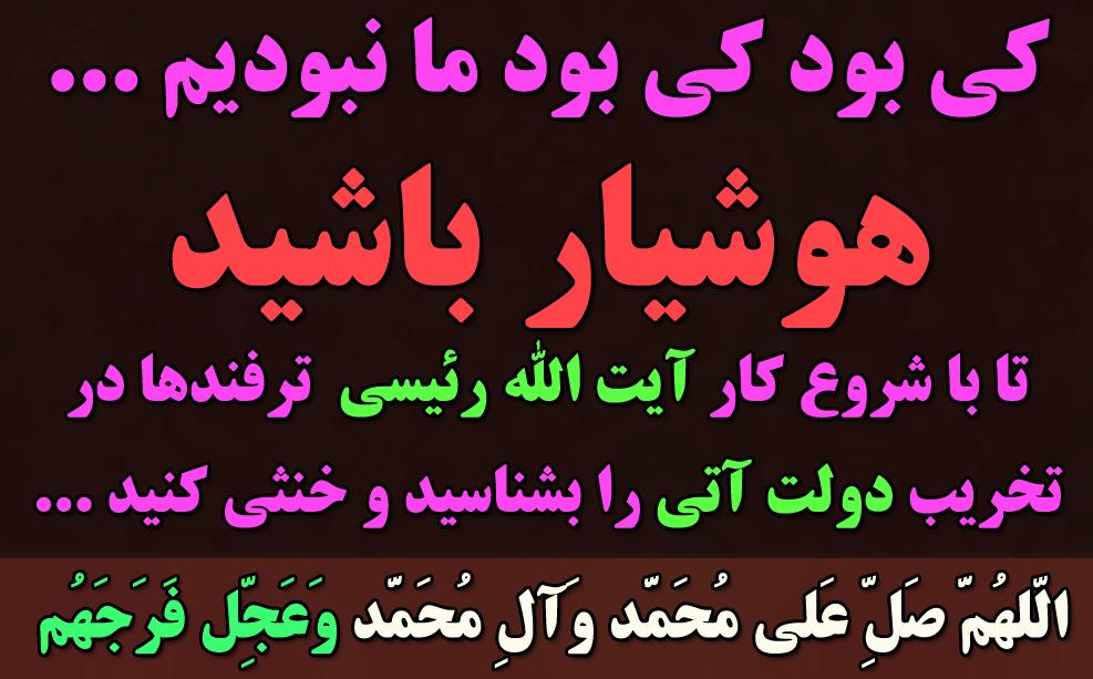 کی بود کی بود ما نبودیم ... | هوشیار باشید تا با شروع کار آیت الله رئیسی  ترفندها در تخریب دولت آتی را بشناسید و خنثی کنید ...