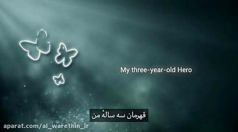 my three year old hero - قهرمان سه ساله من ( حضرت رقیه خاتون س)