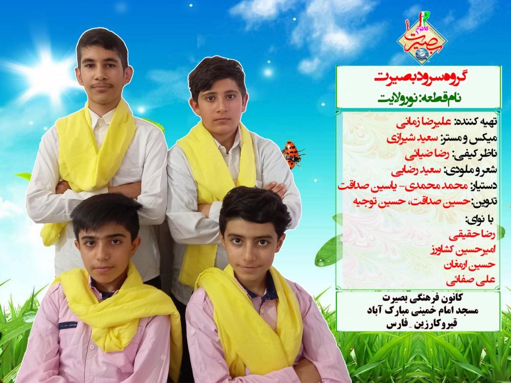 گروه سرود کانون بصیرت - نور ولایت- غدیر 1400