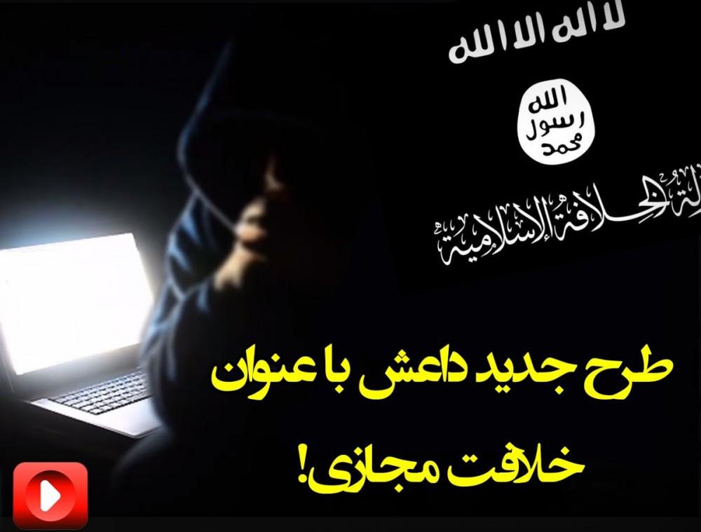 داعش واقعی مسئولین فضای مجازی هستند!/ پورآقایی