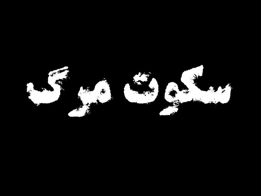 سکوت مرگبار علماء باعث این وضع جامعه شده!!!| پورآقایی