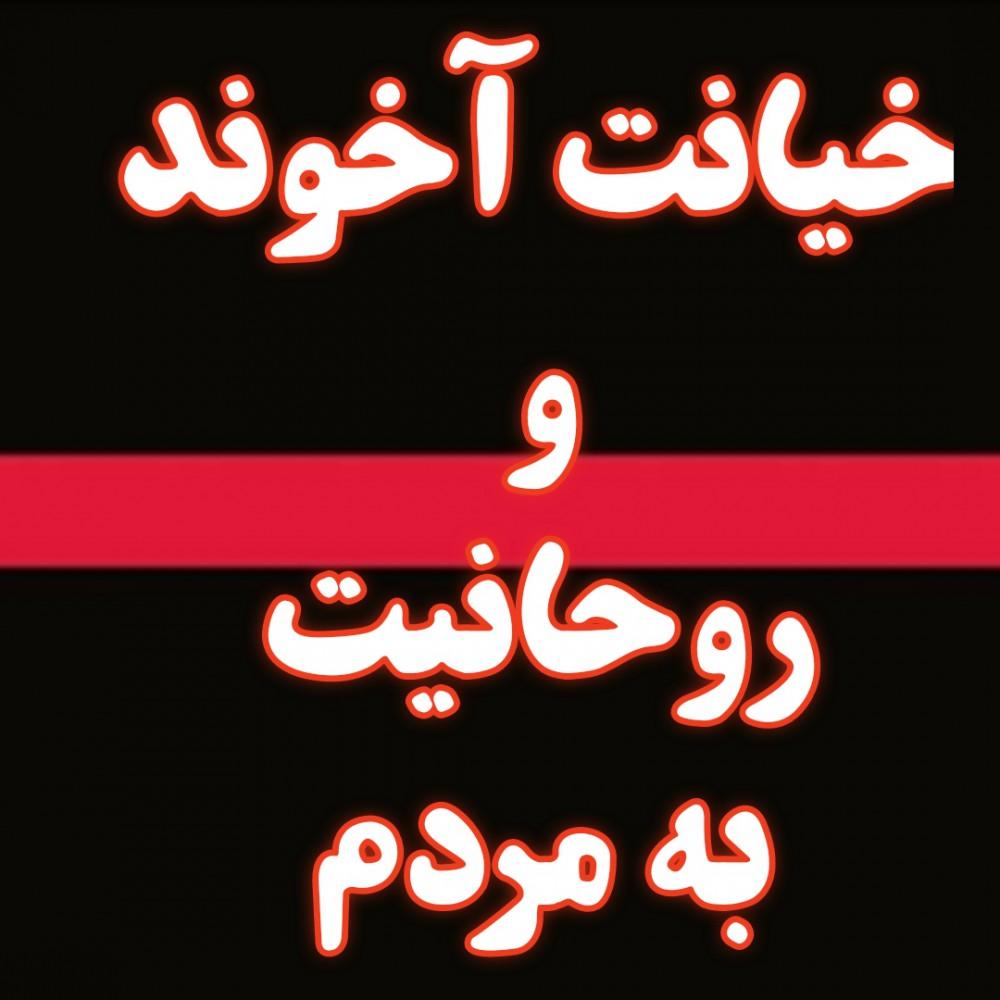 خیانت حوزه علمیه به مردم و اسلام!!!/ سخنرانی فوق جنجالی استاد پورآقایی