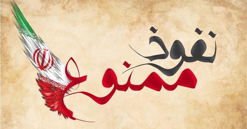 جریان نفوذ-جلسه دوم(محمد آرمان پور)