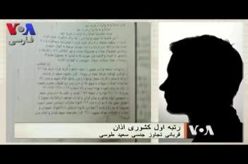 پدر آرش صادقی همان شاکی پرونده سعید طوسی؟؟