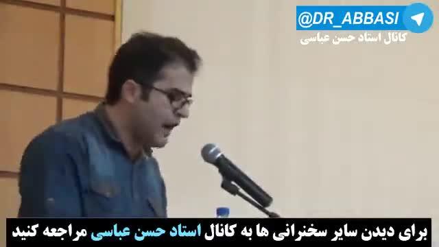 توهین یک دانشجو به مدافعان حرم و حرمین شرفین در مقابل حسن عباسی !!