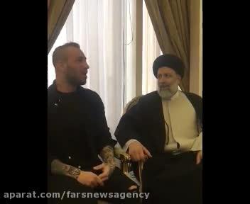 گفتگوی  امیر تتلو با سید ابراهیم رئیسی