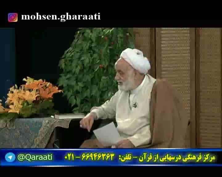 قرائتی / ماه رجب، ماه امام علی و دخترش حضرت زینب(س)  24/01/95