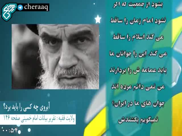 امام خمینی:جوانها عمامه این علما را بردارند!