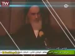 سرود انقلابی   الله اکبر خمینی رهبر