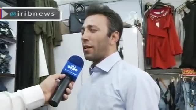 معیار مردم پوشاک خارجی یا ایرانی!؟