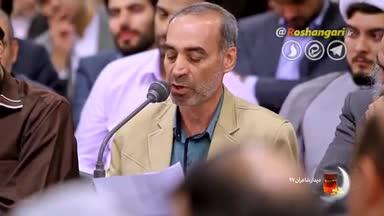 شعرخوانی آقای ایوب پرندآور در محضر رهبری