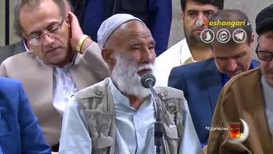 شعرخوانی آقای صفرعلی احمدی از افغانستان در محضر رهبری