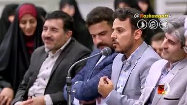 شعرخوانی آقای سید علی شکرالهی در محضر رهبری