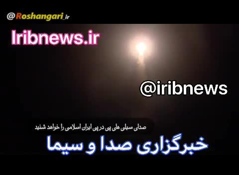 گزارش مرآتی از لحظه شلیک موشکهای سپاه به مقر سرکردگان تروریستها