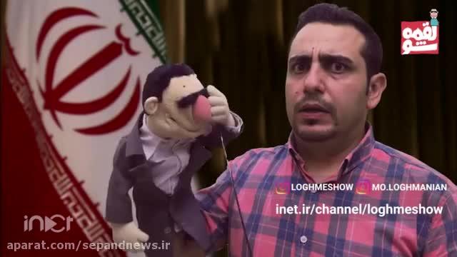 انگلیسی صحبت کردن روحانی با دکترای حقوق بین الملل از دانشگاه کلدونین