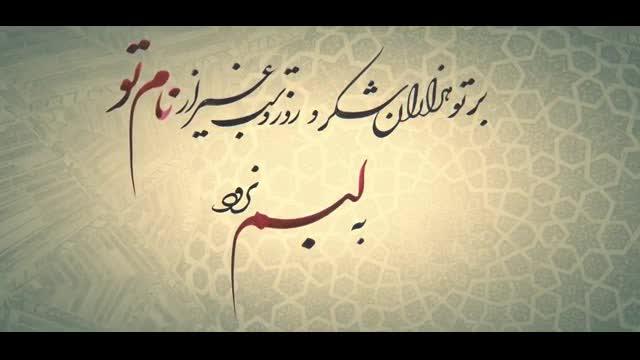 زیباترین صوت در مدح و ستایش پروردگار