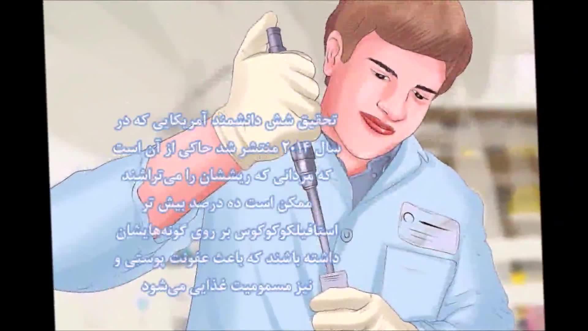 دلیل منع تراشیدن ریش از دید علوم پزشکی و بیولوژی