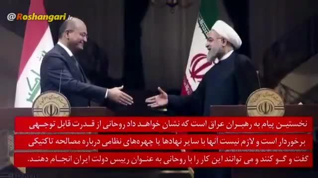 کلیپ عجیبی که پایگاه اطلاعرسانی دولت از سفر روحانی به عراق منتشر و پس از دقایقی حذف کرد!