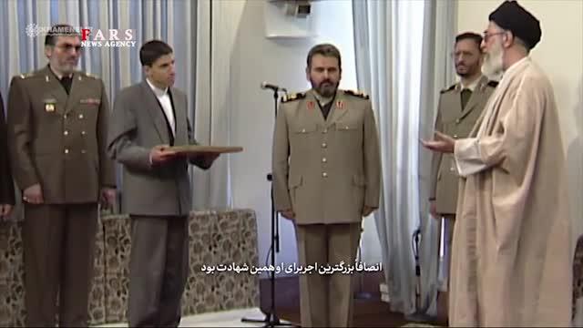 فیلم منتشر نشده از اعطای درجه سپهبدی به پسر شهید صیاد شیرازی توسط فرمانده کل قوا