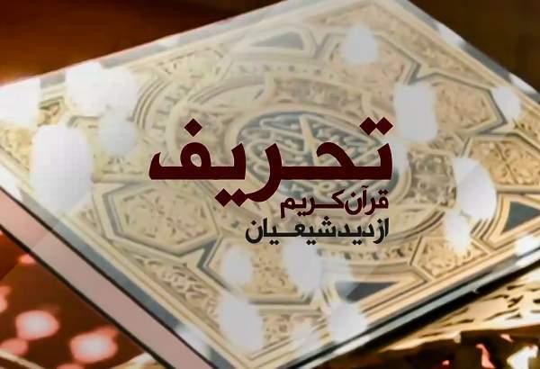تحریف قرآن کریم از دید شیعیان
