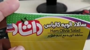 فروش و توزیع سالاد الویه با گوشت خوک در یزد!