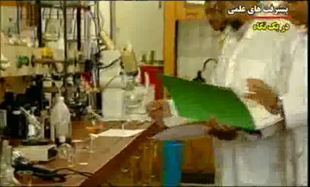 پیشرفت های علمی؛ در یک نگاه