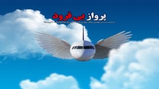 کلیپ پرواز بی فرود   سالگرد انهدام هواپیمای مسافربری جمهوری اسلامی ایران