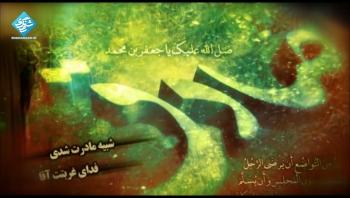 فوتو کلیپ زیبا ویژه  شهادت امام صادق علیه السلام