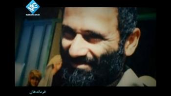 مستند فرماندهان | شهید حسین بصیر - قسمت اول