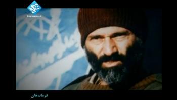 مستند فرماندهان   شهید حسین بصیر - قسمت دوم