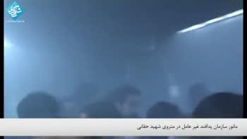 مانور سازمان پدافند غیر عامل در متروی شهید حقانی