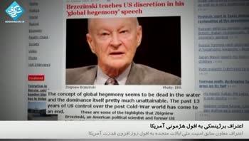 اعتراف صریح برژینسکی به افول هژمونی ایالات متحده