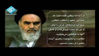 علت عزل منتظری از نیابت رهبری توسط امام خمینی(ره)