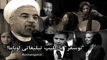 «نوسَفر» یا کلیپ تبلیغاتی اوباما ؟!