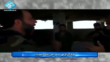 مجاهدین ایرانی مدافع حرم عقیله بنی هاشم