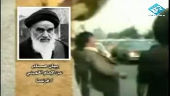 بیانیه امام خمینی (ره) به ارتش و مردم در سال ۱۳۵۷