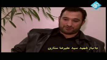 مستند شهید سید علیرضا ستاری - بخش دوم
