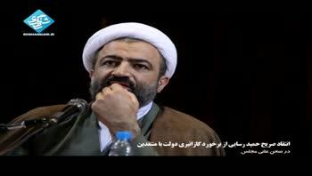 تذکری به شکایت شورای عالی امنیت ملی از حسین قدیانی