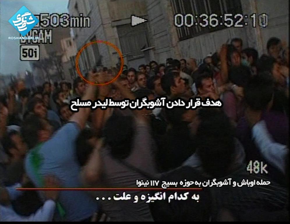 حمله به حوزه بسیج 117 نینوا - 25 خرداد 88