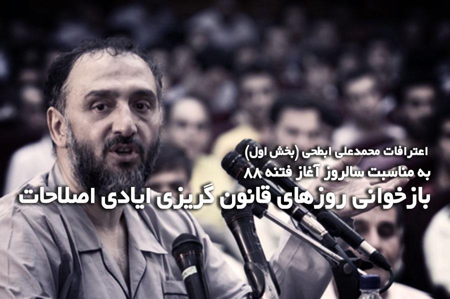 اعترافات محمدعلی ابطحی در دادگاه متهمان فتنه 88 (بخش اول)