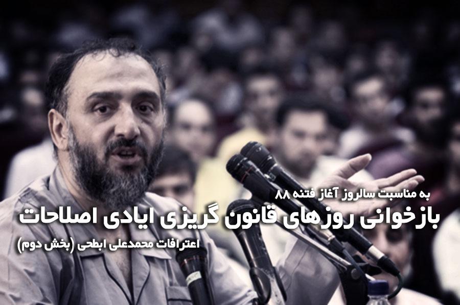 اعترافات محمدعلی ابطحی در دادگاه متهمان فتنه 88 (بخش دوم)