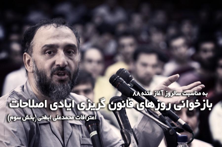 اعترافات محمدعلی ابطحی در دادگاه متهمان فتنه 88 (بخش پایانی)