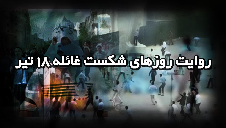 روایت شکست «غائله 18 تیر» و عاقبت صحنه گردانان