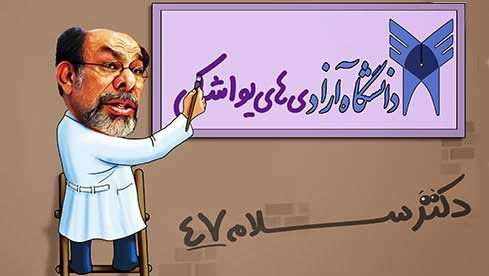 قسمت چهل و هفتم مجموعه طنز «دکتر سلام»