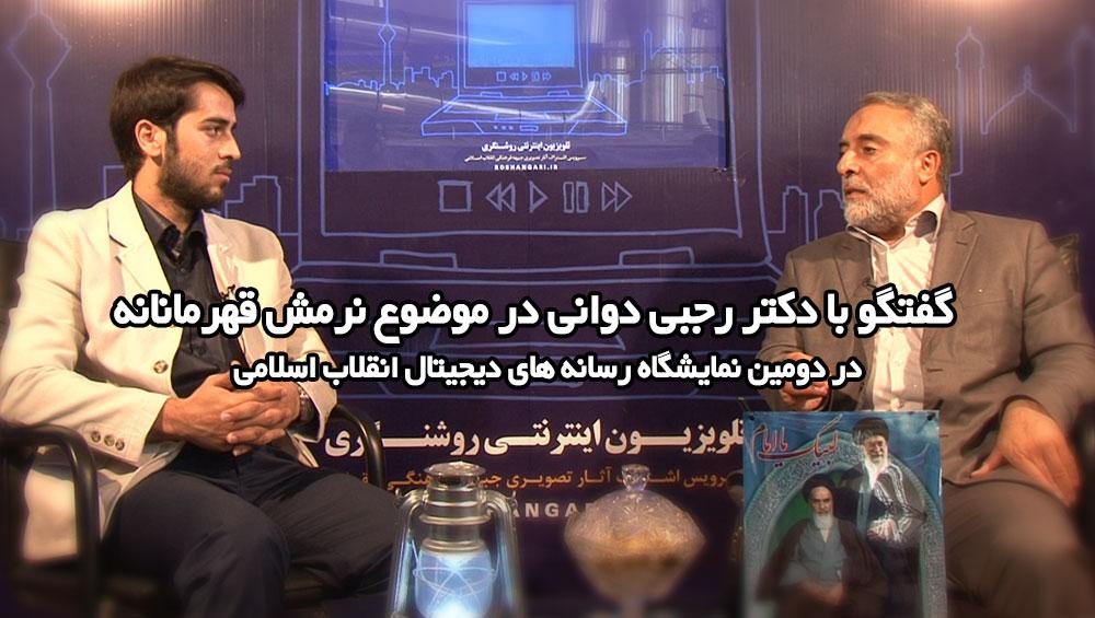 « نرمش قهرمانانه » - گفتگو با دکتر رجبی دوانی در دومین نمایشگاه رسانه های دیجیتال انقلاب اسلامی