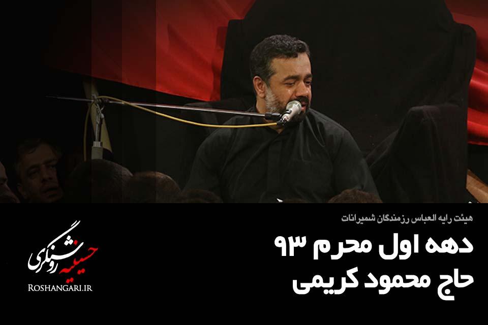 حاج محمود کریمی - شب اول محرم  93 - آستانه امامزاده علی اکبر چیذر