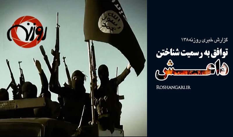 گزارش خبری روزنه 138|توافق به رسمیت شناختن داعش