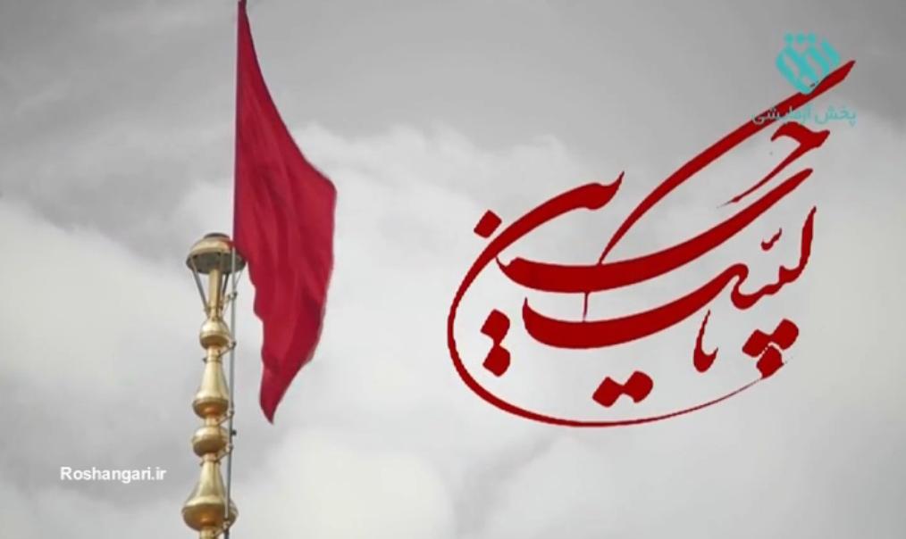 نماهنگ «لبیک یا حسین» با نوای حاج مهدی سلحشور