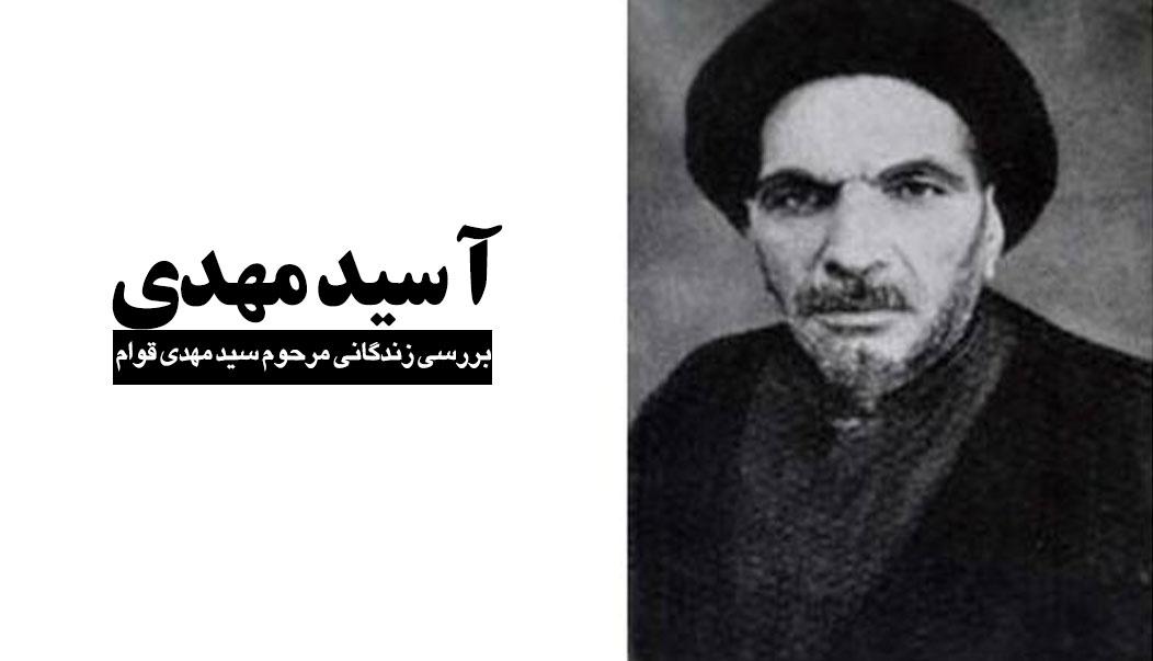 مستند «آسیدمهدی» - زندگی مرحوم سید مهدی قوام - شبکه افق سیما