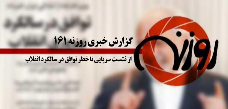 گزارش خبری روزنه 161| از نشست سرپایی تا خطر توافق در سالگرد انقلاب!